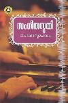 Thumbnail image of Book സംഗീതസ്മൃതി