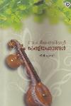 Thumbnail image of Book Sangeethathinte Keraleya Padangan