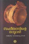 Thumbnail image of Book Sangeethathinte Nattu Vazhy