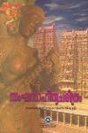 Thumbnail image of Book സംഘസാഹിത്യ ചരിത്രം