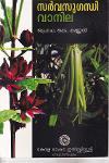 Thumbnail image of Book സര്വസുഗന്ധി വാനില