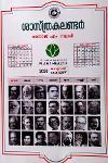 Thumbnail image of Book ശാത്രകലണ്ടര്