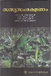 Thumbnail image of Book Sashya Samrakshanam