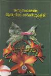 Thumbnail image of Book Sasyasamrakshanam Anthuriyum Orchidukalil