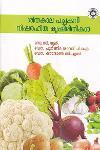 Thumbnail image of Book ശീതകാല പച്ചക്കറി വിഷരഹിത കൃഷിരീതികള്