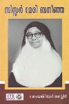 Thumbnail image of Book സിസ്റ്റര് മേരി ബനീഞ്ഞ