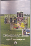Thumbnail image of Book Souhrida Krishipatam