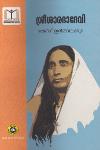 Thumbnail image of Book ശ്രീശാരദാദേവി