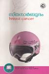 Thumbnail image of Book Sthanarbudham