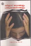 Thumbnail image of Book Stress Rogangalum Parihara Margangalum