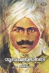 Thumbnail image of Book സുബ്രഹ്മണ്യ ഭാരതി ജീവചരിത്രവും കവിതകളും