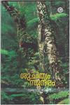 Thumbnail image of Book Suchithvam Sundaram