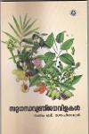Thumbnail image of Book Sugandhavyanjana Vilakal