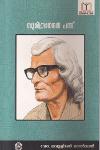 Thumbnail image of Book സുമിത്രാനന്ദന് പന്ത്