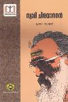 Thumbnail image of Book Swami Chinmayanandan
