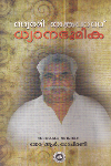 Thumbnail image of Book Swami Thankada Dhyana Bhoomikaa