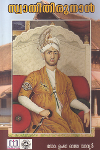 Thumbnail image of Book സ്വാതിതിരുനാള്