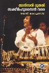 Thumbnail image of Book താന്സന് മുതല് സക്കീര്ഹുസൈന് വരെ