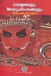 Thumbnail image of Book തെയ്യങ്ങളും അനുഷ്ഠാനങ്ങളും ഒരു പഠനം