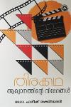 Thumbnail image of Book തിരക്കഥ ആഖ്യാനത്തിന്റെ വിഭേദങ്ങള്