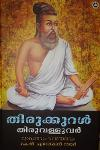 Thumbnail image of Book Thirukkural