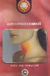 Thumbnail image of Book Thonda Rogangal