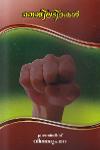 Thumbnail image of Book Thozhiladimakal