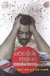 Thumbnail image of Book Thozhilidangalile Manasikarogyam
