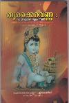 Thumbnail image of Book Thrikkaivenna Kuttikalute Krishnan