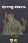 Thumbnail image of Book Thygarajabhagavahar