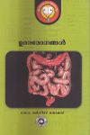 Thumbnail image of Book Udara Rogangal