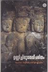 Thumbnail image of Book Unnichiruthevee Charitham