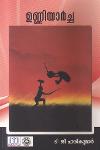 Thumbnail image of Book Unniyarcha