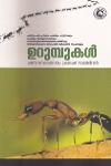 Thumbnail image of Book Urumbukal