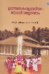 Thumbnail image of Book ഉത്തരകേരളത്തിലെ യോഗി സമുദായം