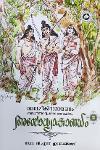 Thumbnail image of Book വാല്മീകി രാമായണം - സമ്പൂര്ണ ഗദ്യ പരിഭാഷാസഹിതം അയോധ്യാകാണ്ഡം -2