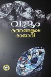 Thumbnail image of Book Vagram Rethnagalude Rajave