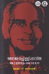 Thumbnail image of Book Vailoppillikkavitha Oru Idathu pakshavayana