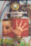 Thumbnail image of Book Valarcha Vaikalym Kuttikalil