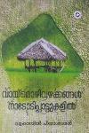 Thumbnail image of Book വായ്മൊഴി വഴക്കങ്ങള് നാടോടിപ്പാട്ടുകളില്