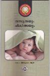 Thumbnail image of Book Vandhyathayum Chikilsayum