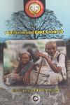 Thumbnail image of Book Vardhakyakala Rogangal