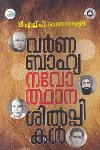 Thumbnail image of Book Varnabahya Navodhana Silppikal