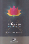 Thumbnail image of Book വാസിഷ്ഠസുധ