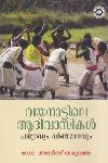 Thumbnail image of Book വയനാട്ടിലെ ആദിവാസികള് ചരിത്രവും വര്ത്തമാനവും