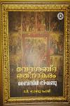 Thumbnail image of Book Vedasabdha Rathnakaram