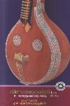 Thumbnail image of Book Veenabodhini - Part -1