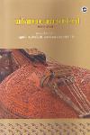 Thumbnail image of Book വീണാബോധിനി-ഭാഗം -2