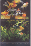 Thumbnail image of Book Veettil Oru Aquarium