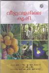 Thumbnail image of Book Veettuvalappile Krishi